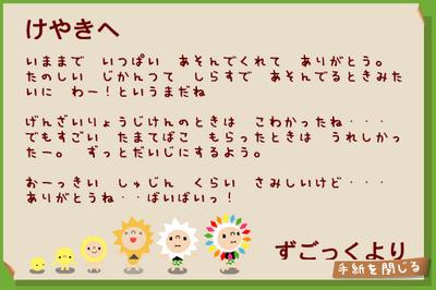 ずごっくの手紙.PNG