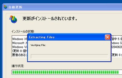 extracting-files.PNG